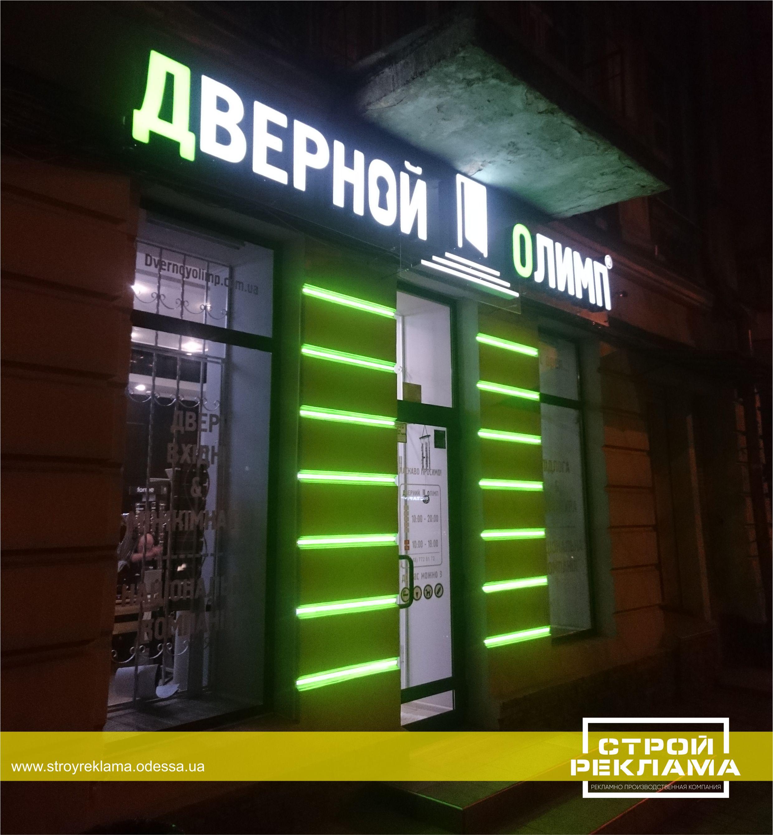 Наружная реклама в Одессе