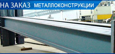 Металлоконструкции в Одессе