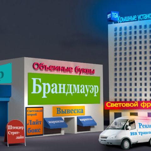 Наружная реклама Одесса