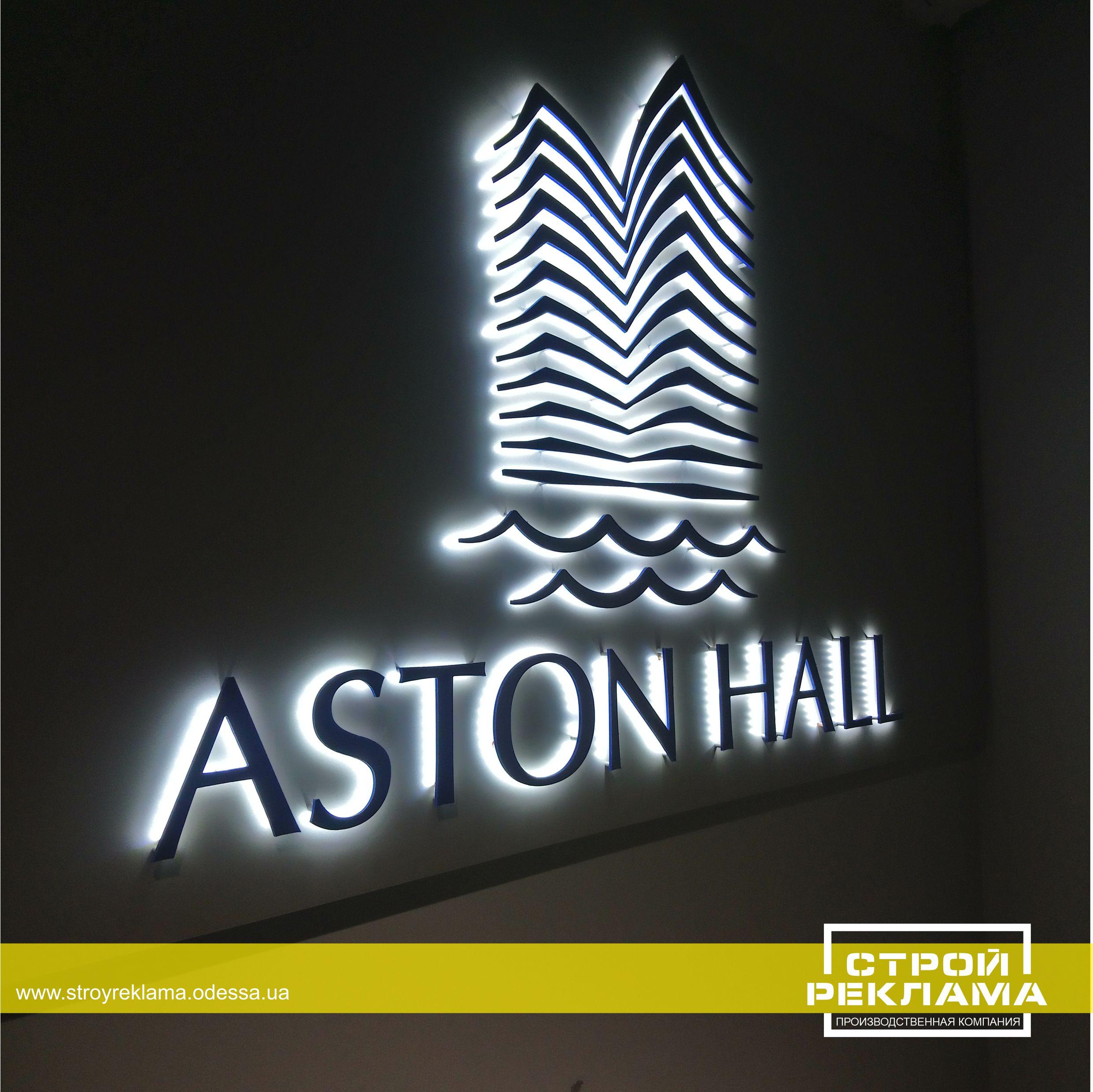 Интерьерный логотип для сторительной компании Aston Hall