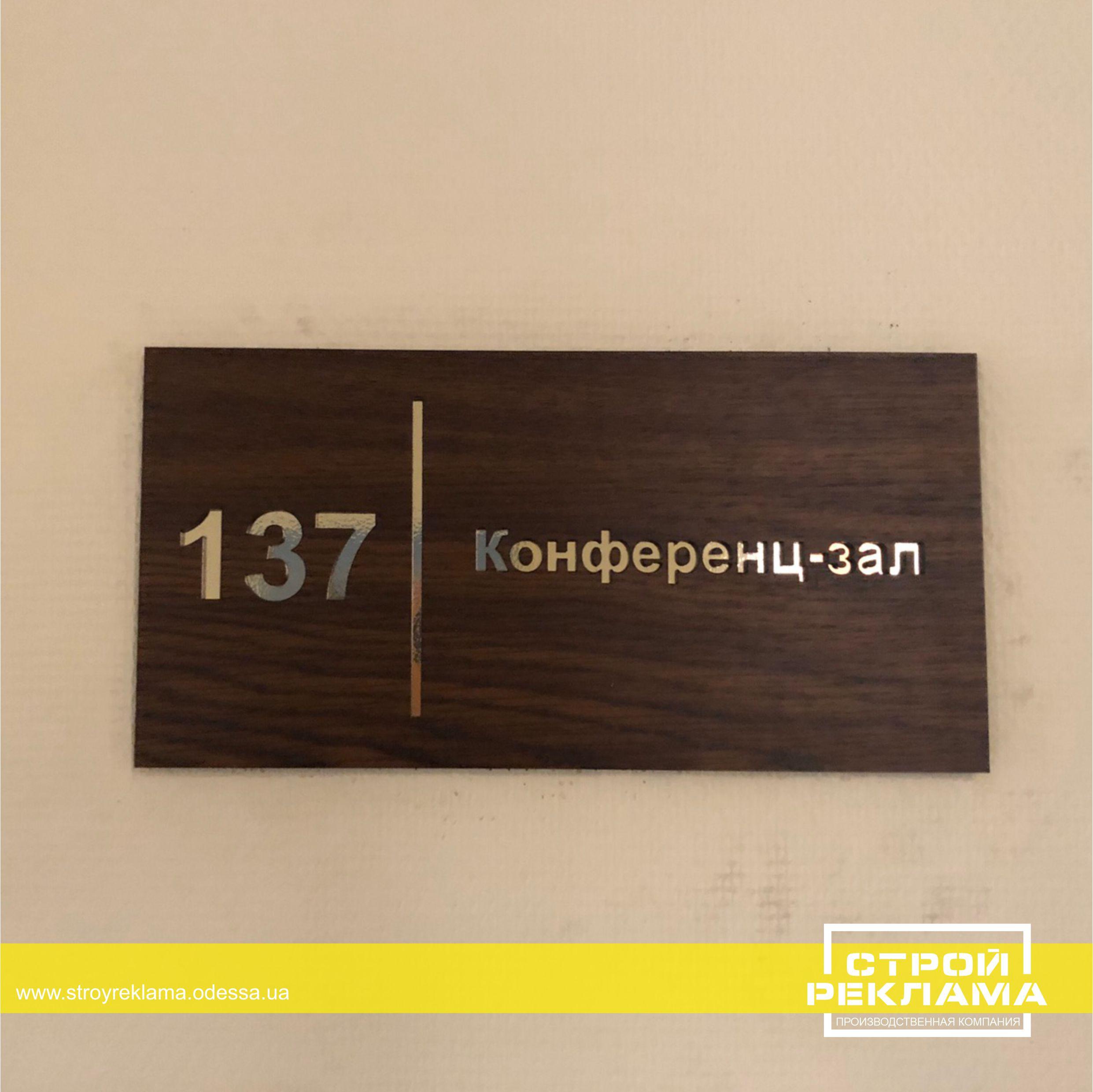 изготовление таблички на дверь