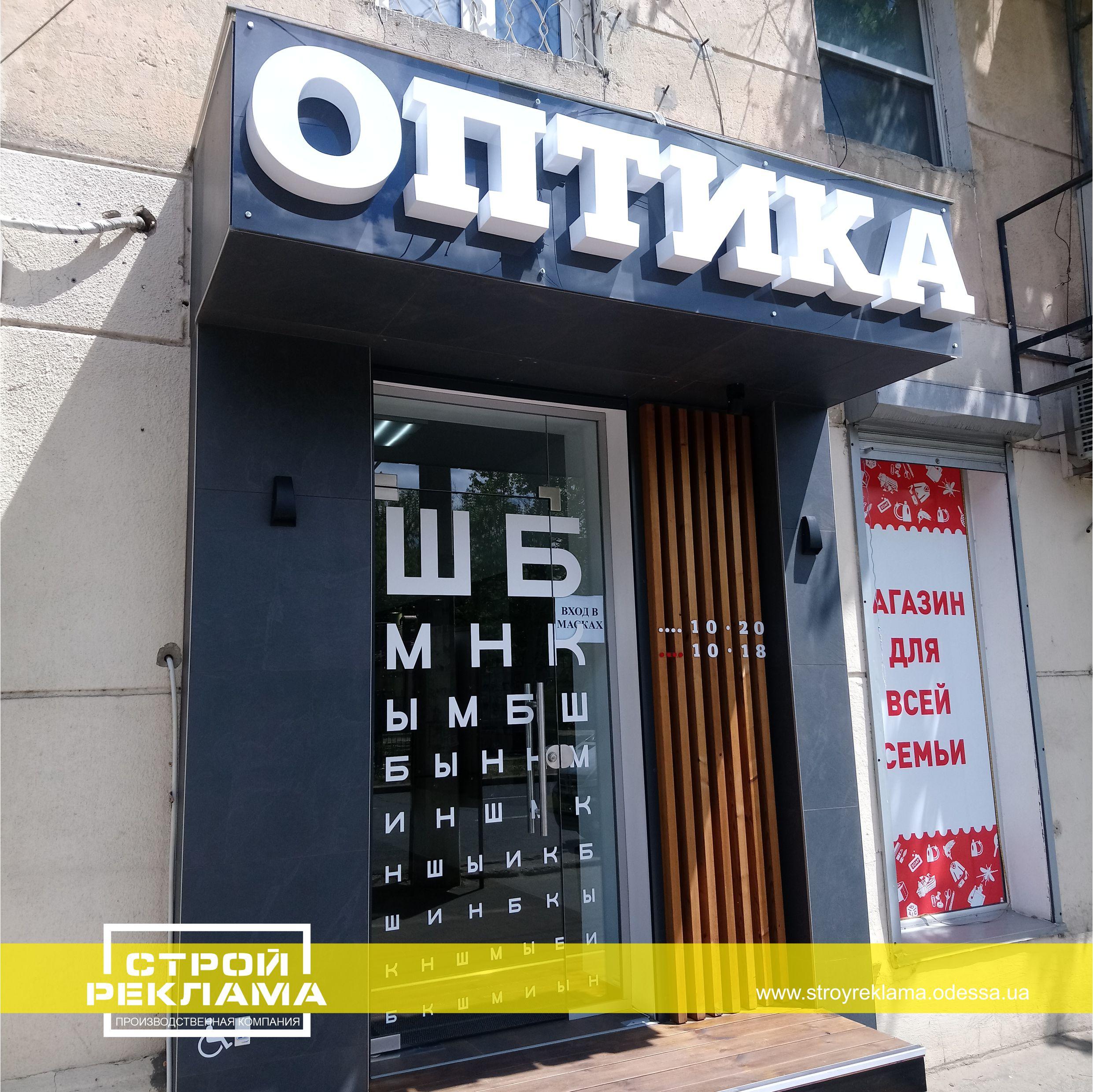 оформление фасада для оптики в одессе