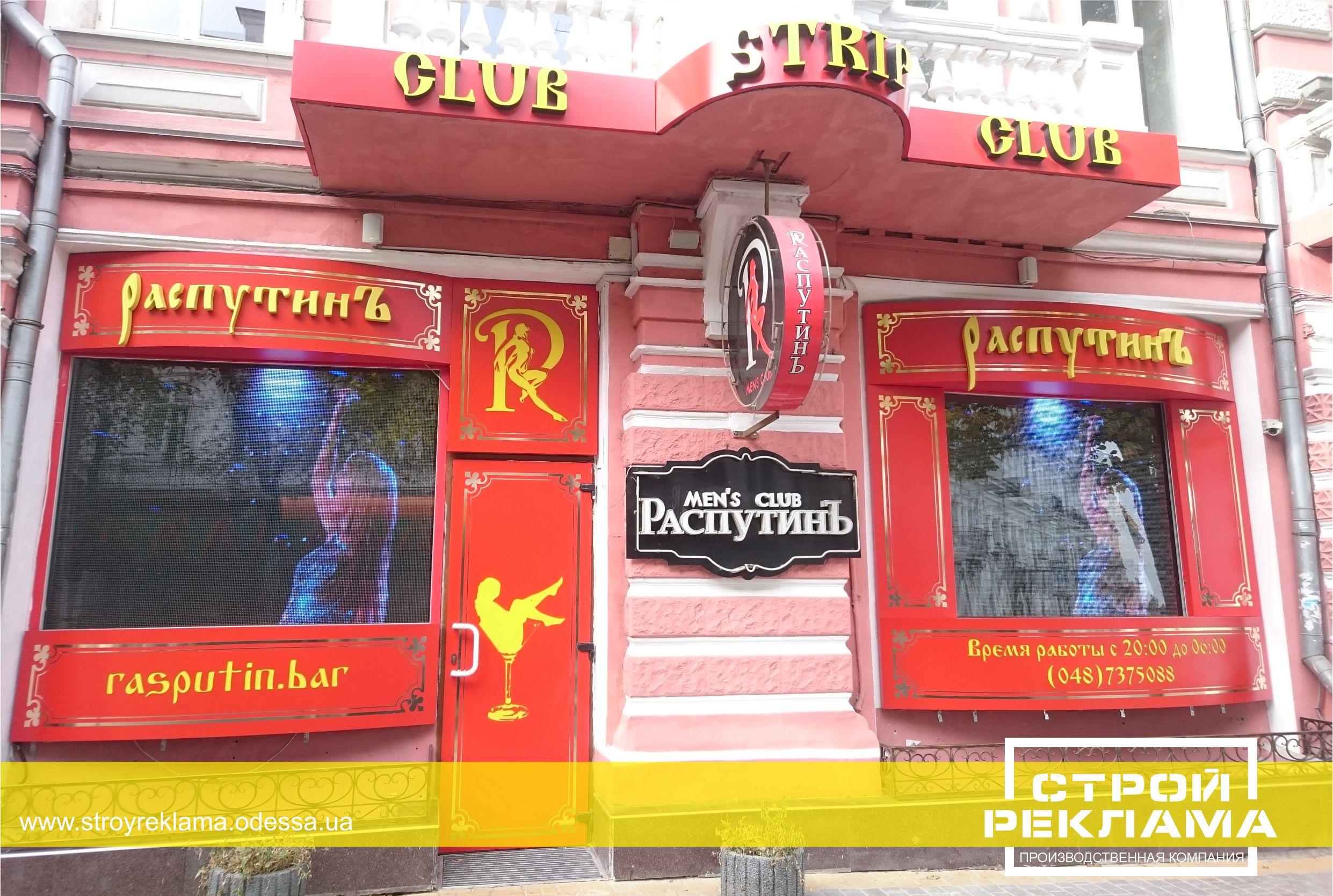 оформление фасада стрип клуба