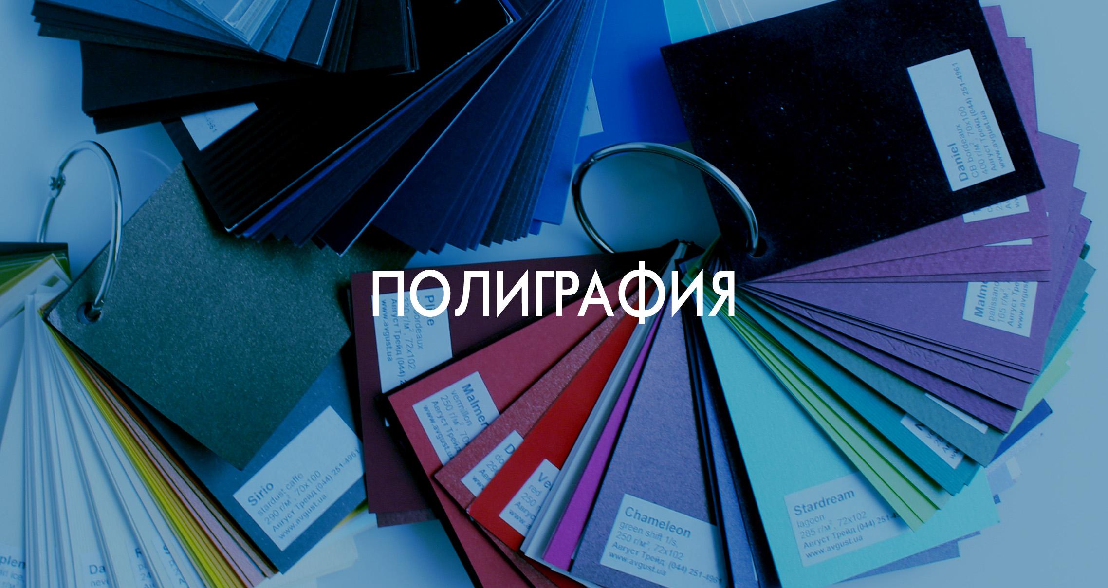 Полиграфия Одесса