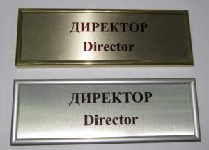 Офисные таблички Одесса