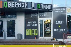 Оформление магазина дверей