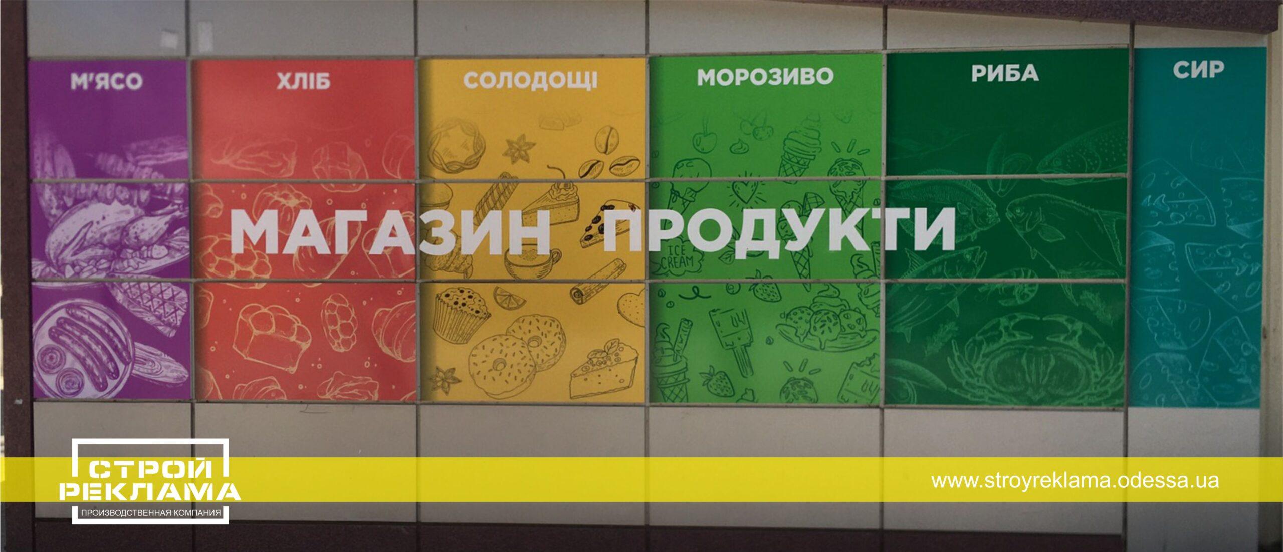 поклейка печати на магазин продуктов