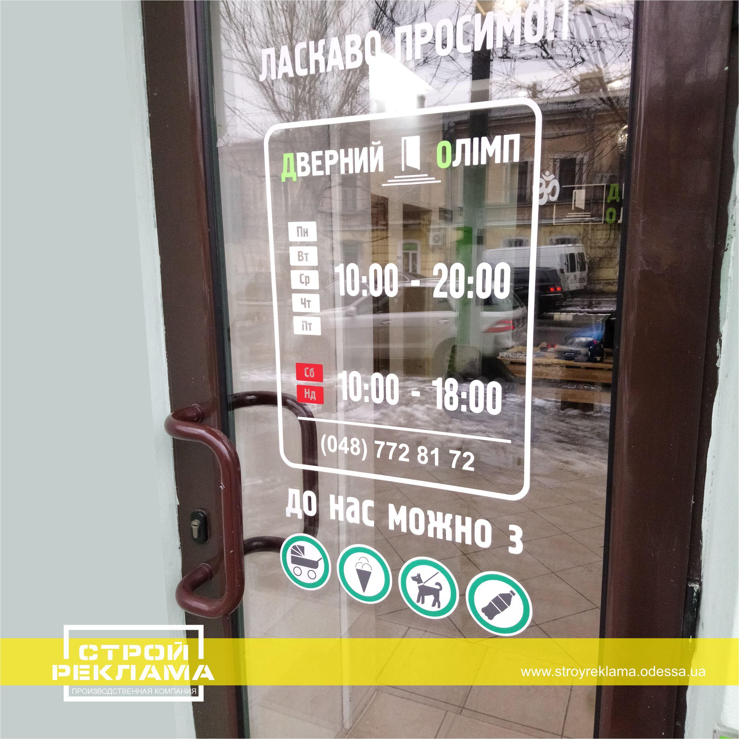 поклейка на дверь режим работы