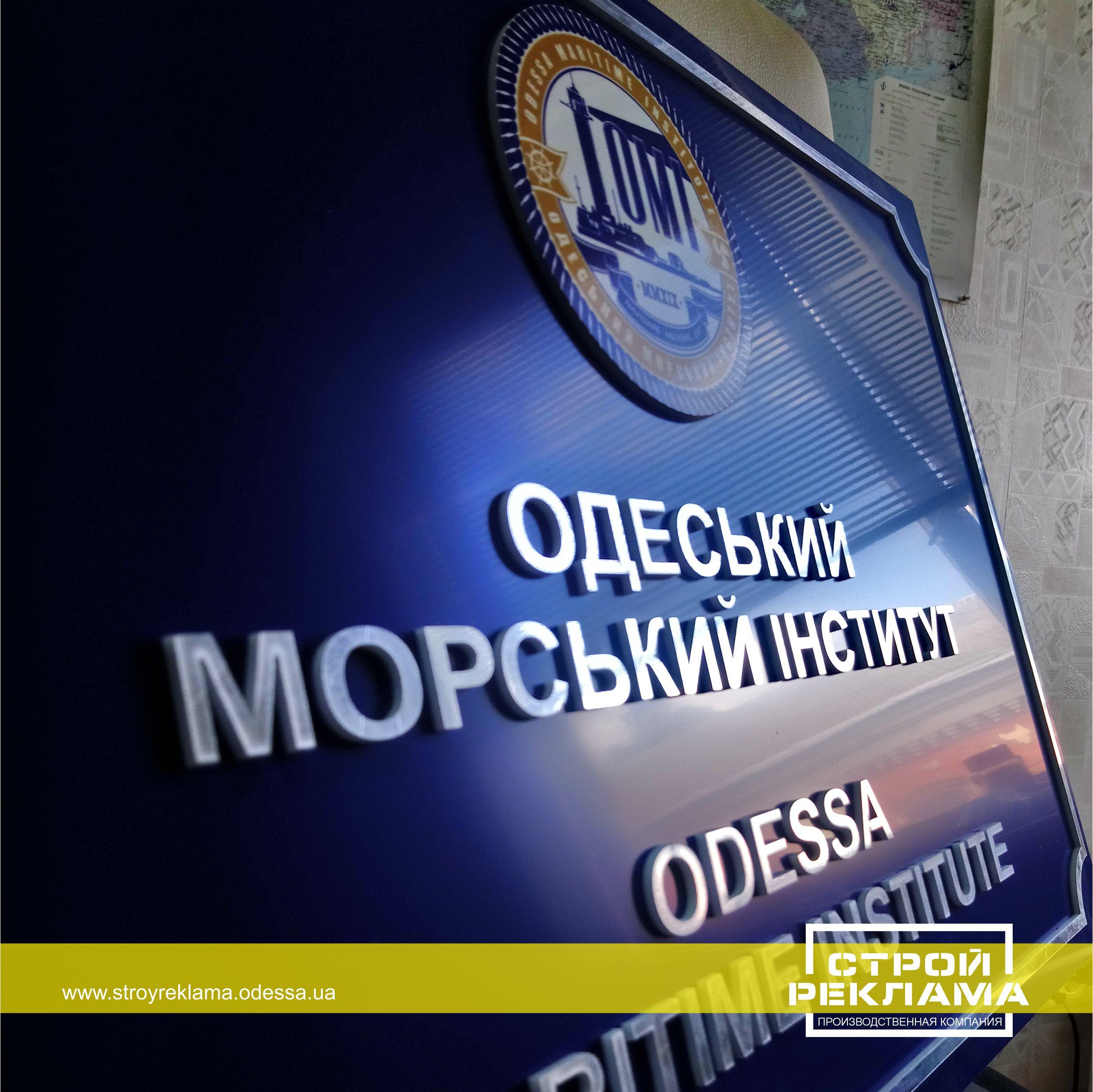 Табличка для морского института 2