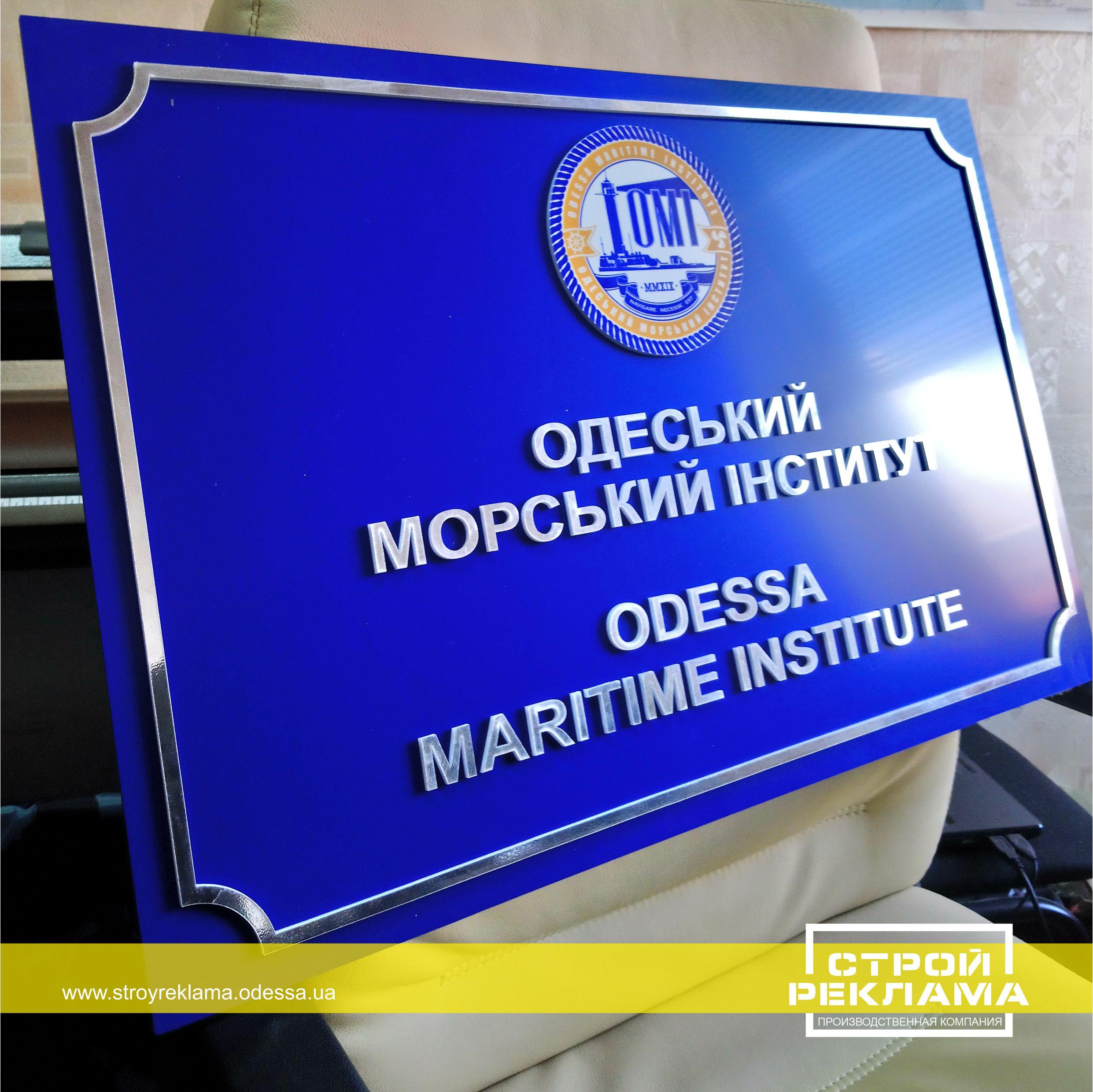 Табличка для морского института