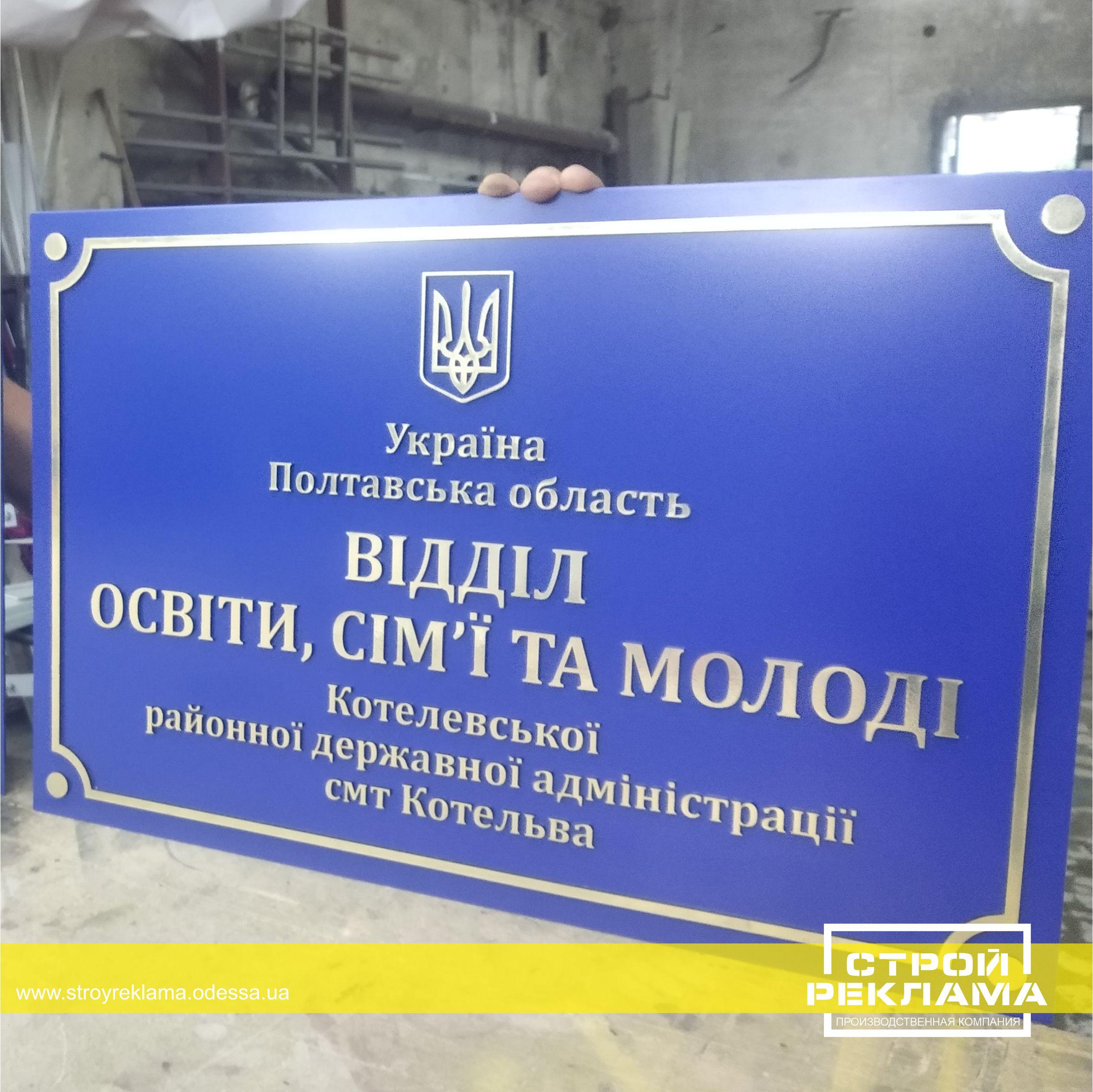 Табличка для госучреждения